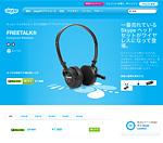 FREETALK® Everyman Wireless